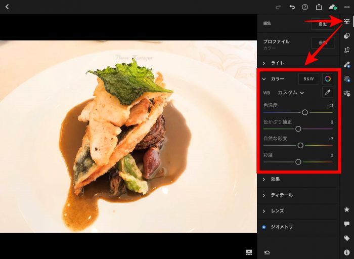 Adobe Lightroom 手動でカラー調整