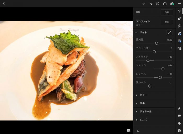 Adobe Lightroom 手動で追加調整