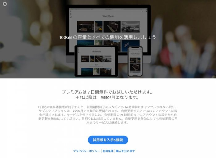 Adobe Lightroom 有料プラン