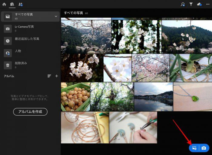 Adobe Lightroom 写真取り込み