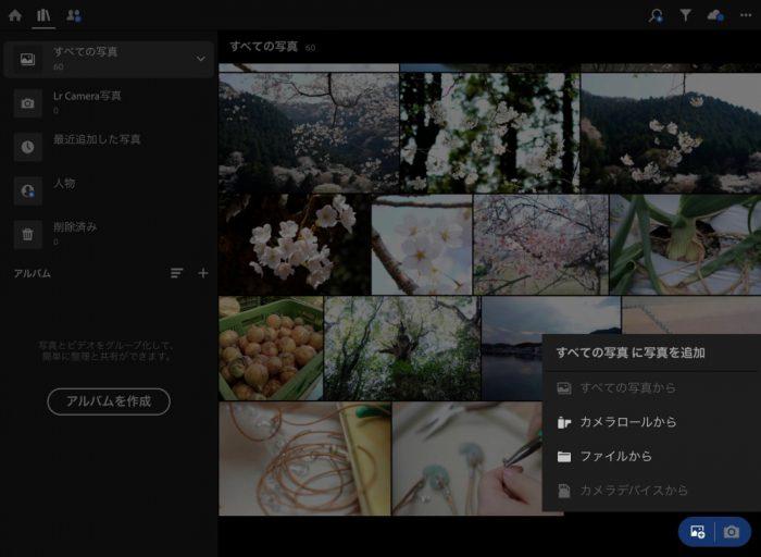 Adobe Lightroom 写真の取り込み