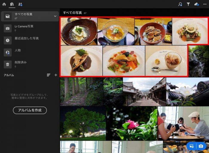 Adobe Lightroom すべての写真に写真を追加