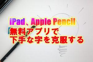 iPad、Apple Pencilで、下手な字を克服する