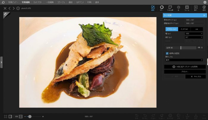 PhotoscapeX 画像加工