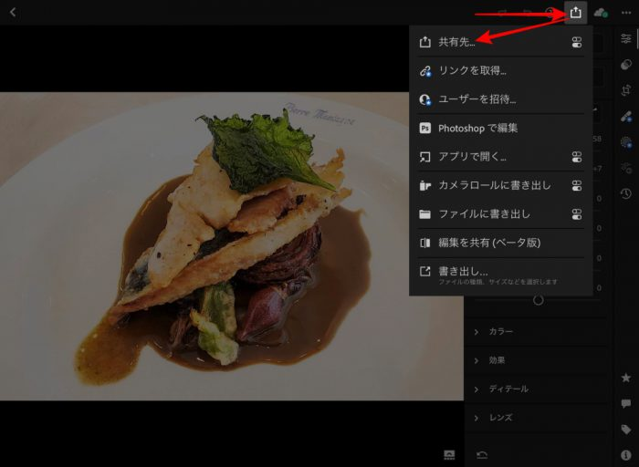 Adobe LightroomからFocosに写真を送る