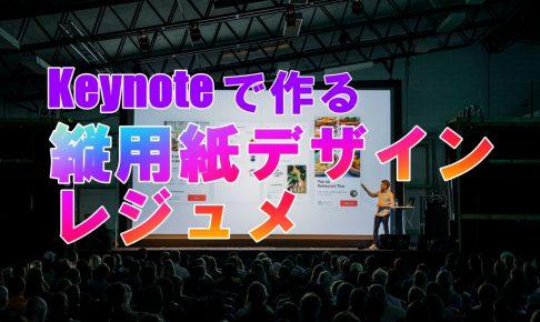 Keynoteで作る、縦用紙デザインのレジュメ