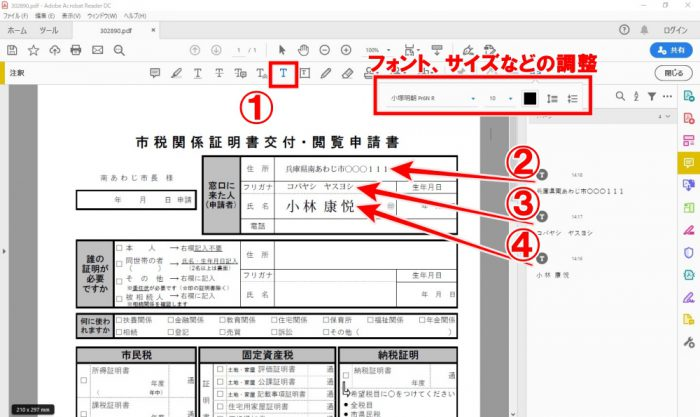 Adobe Acrobat Reader DC 注釈で文字入れ