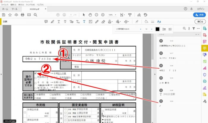 Adobe Acrobat Reader DC 日付と✓の入力
