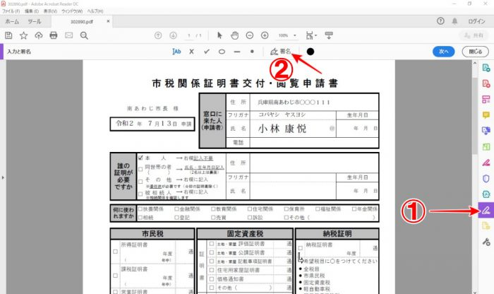 Adobe Acrobat Reader DC 電子印鑑