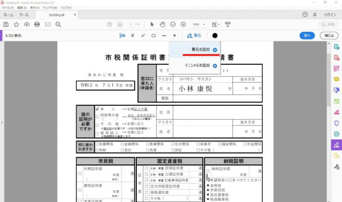 Adobe Acrobat Reader DC 電子印鑑登録