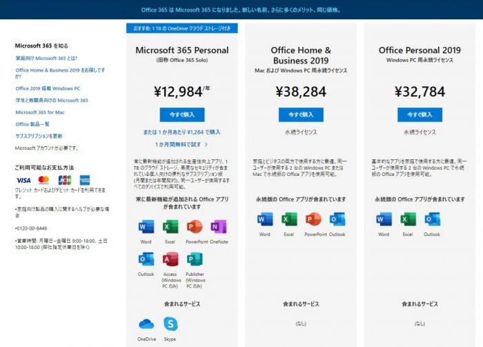 Microsoft365 料金