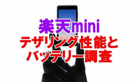 楽天mini テザリングとバッテリー調査