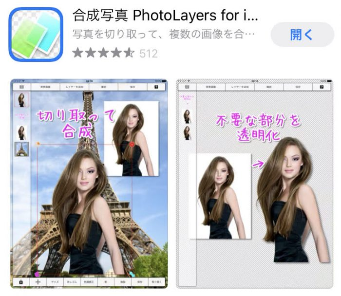 写真合成PhotoLayers