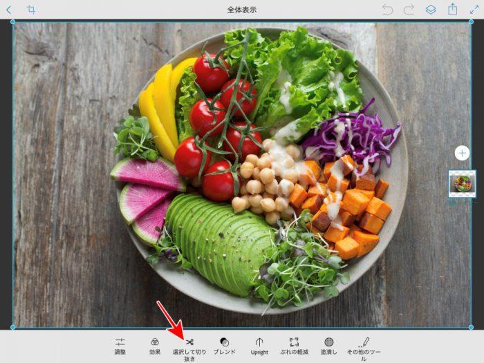 Photoshop Mix 起動、写真の取り込み