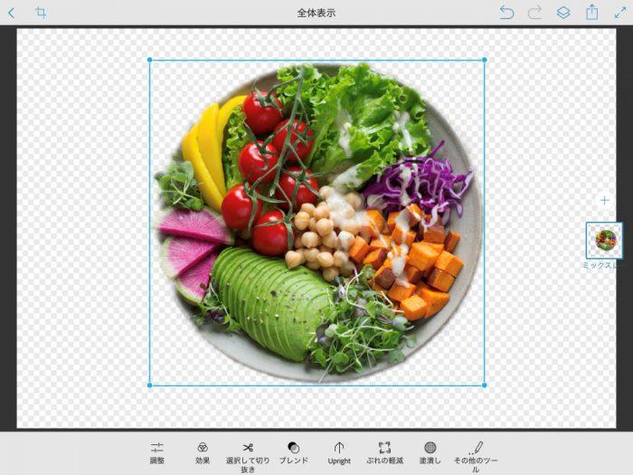 Photoshop Mix 写真切り抜き完了