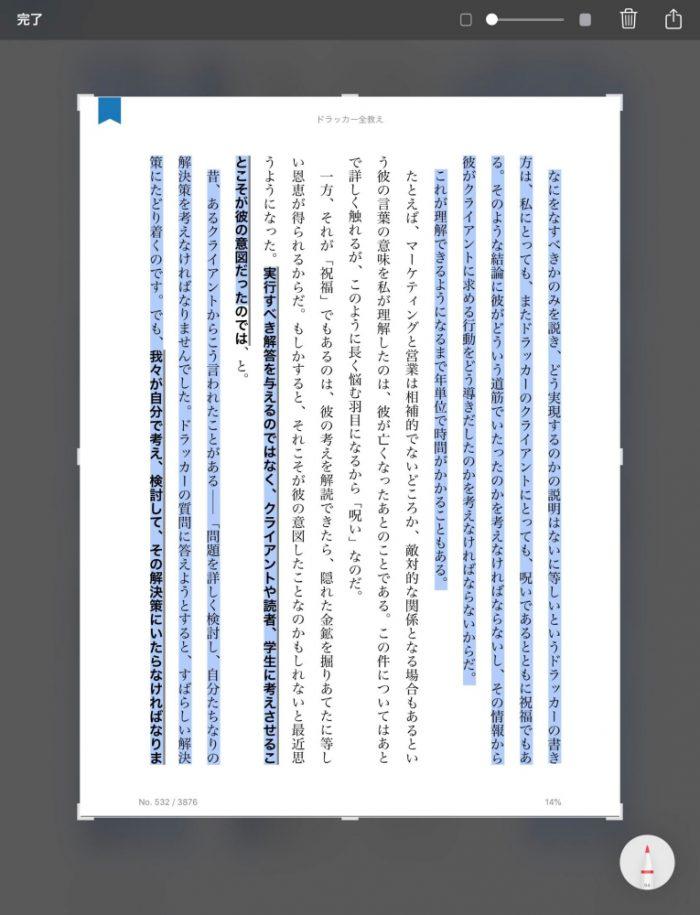 Kindle スクリーンショット