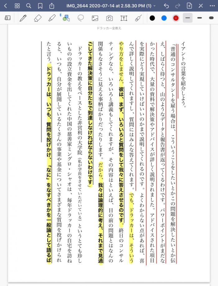 PDFをGoodNotes5で開く