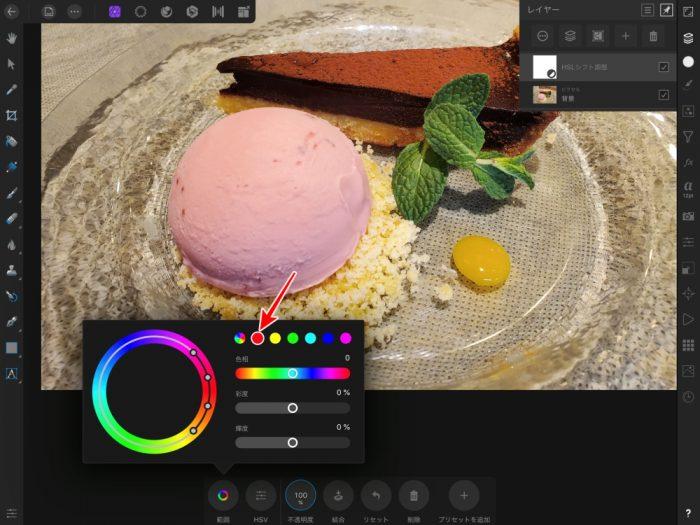 Affinity Photo カラー変更