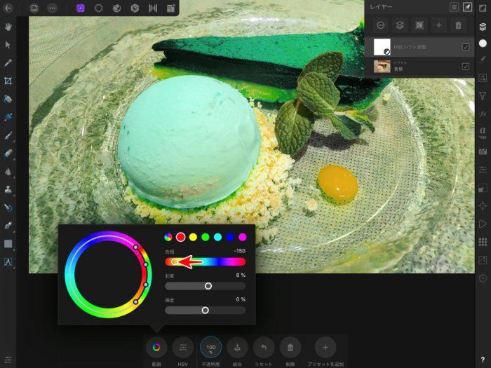 Affinity Photo カラー変更 ミント色