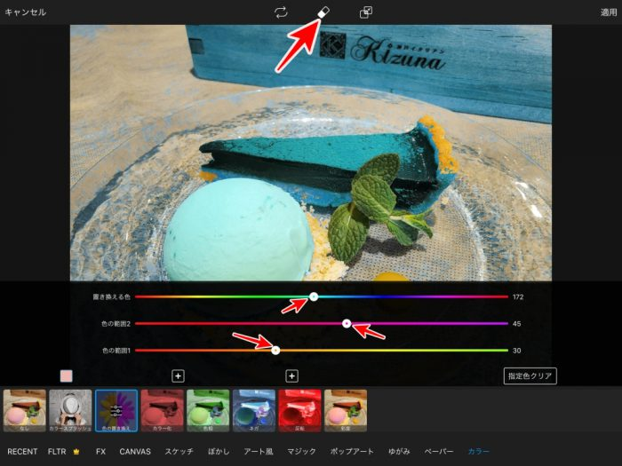 PicsArt 色の置き換え スライドバー