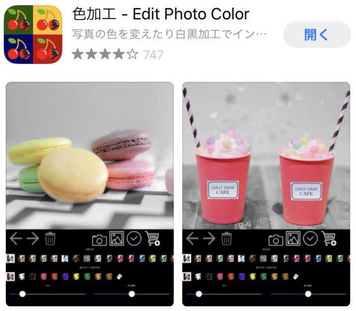 色加工- Edit Photo Color