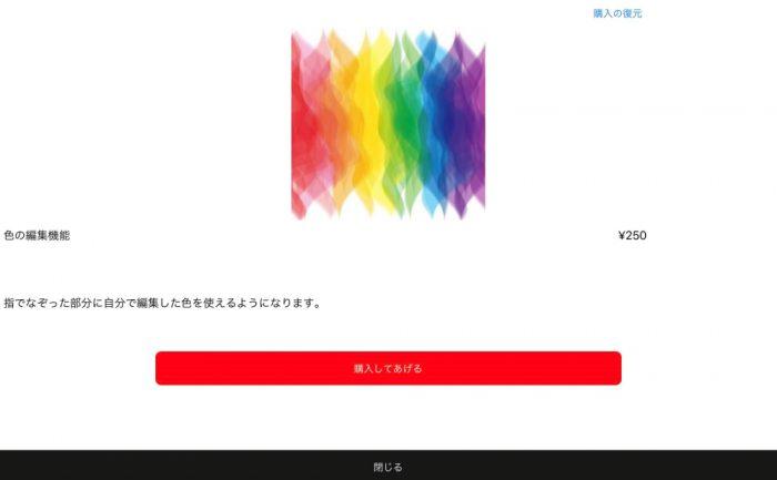 色加工- Edit Photo Color 好みの色を作ると250円