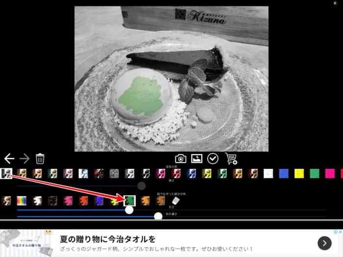 色加工- Edit Photo Color アイスクリームの色を変える