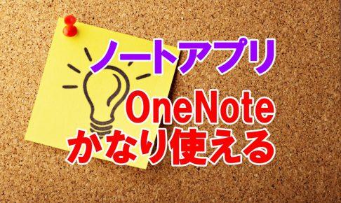 ノートアプリ OneNoteが使える!