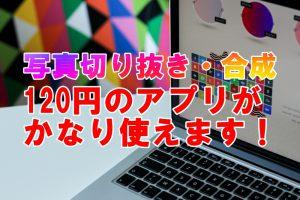 写真の切り抜き・合成 かなり使える120円のアプリ