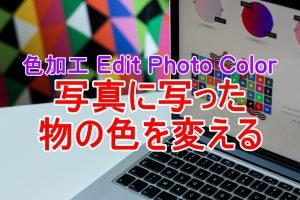 色加工- Edit Photo Color 写真に写った物の色を変える