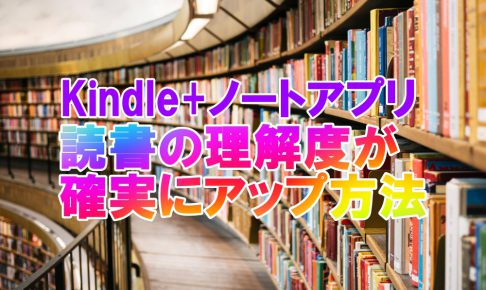 Kindle+GoodNotes5、確実に読書の理解度がアップする方法