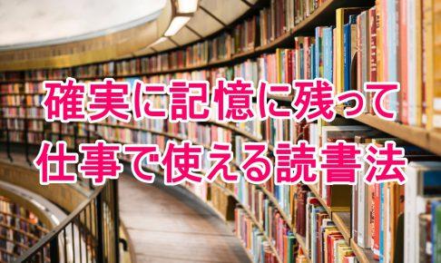 確実に記憶に残って仕事で使える読書法