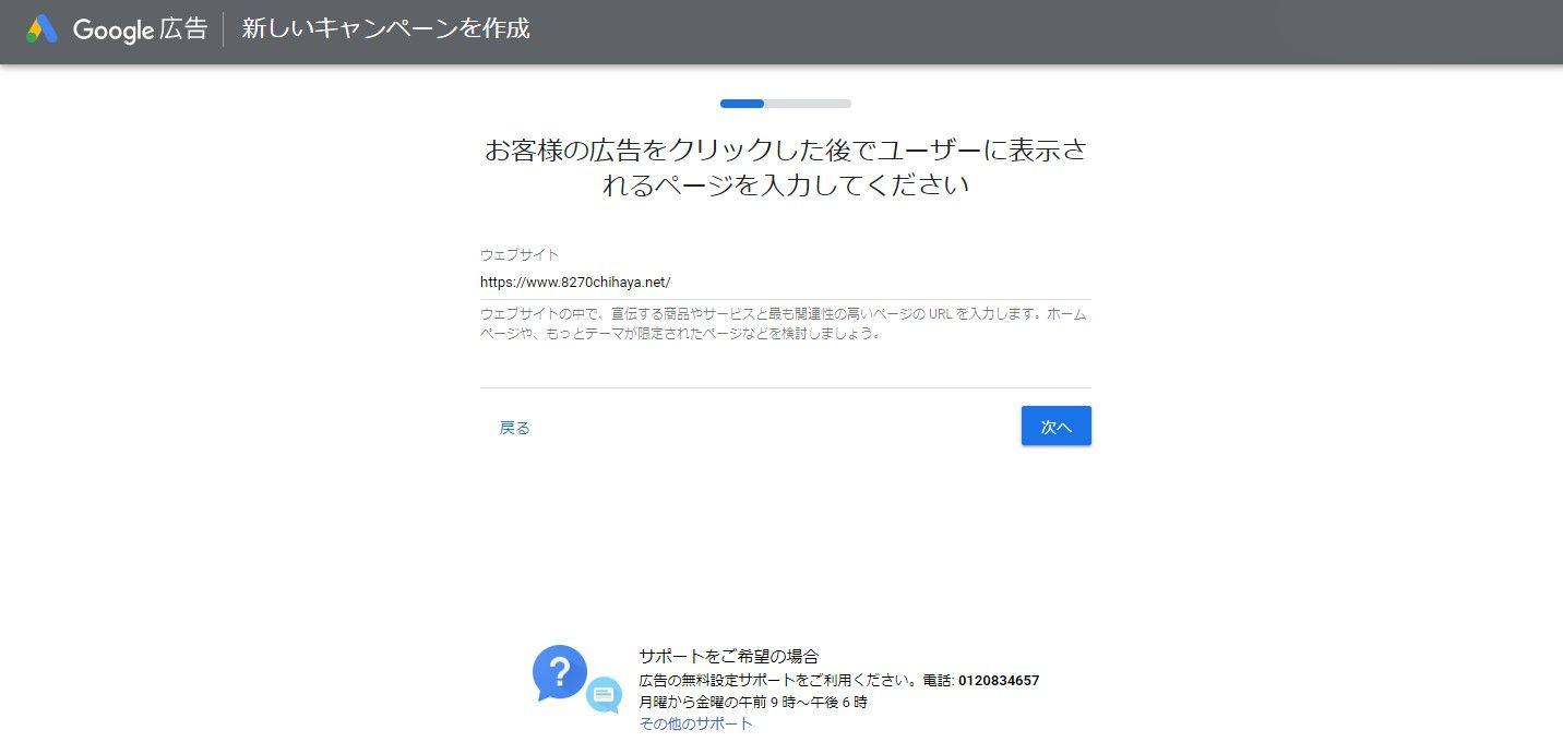プランナー google キーワード