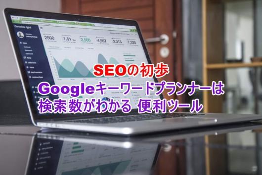 SEOの初歩 Googleキーワードプランナーで、検索数を知る