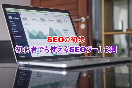 SEO対策 初心者でも使えるSEOツール3選