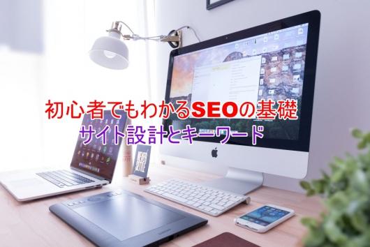 初心者向けSEOの基礎 サイト設計とキーワード