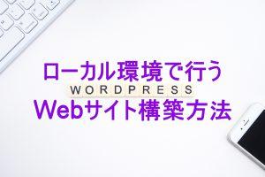 ローカル環境で行う、WordPressによるWebサイト構築方法