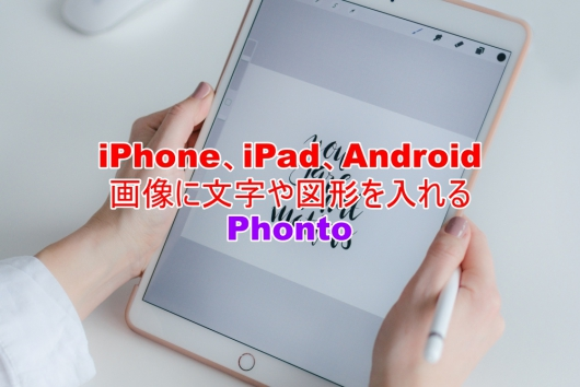 iPhone、iPad、Android 画像に文字や図形を入れる Phonto