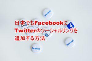 日本でもFacebookにTwitterのソーシャルリンクを追加する方法