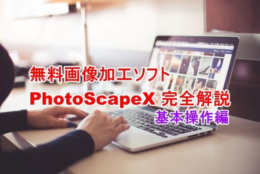 無料画像加工ソフトPhotoScape X
