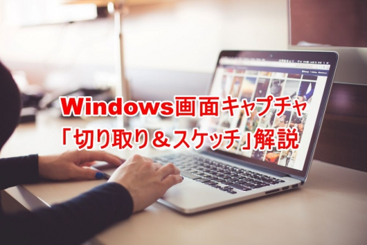 Windows画面キャプチャは、標準「切り抜き&スケッチ」解説