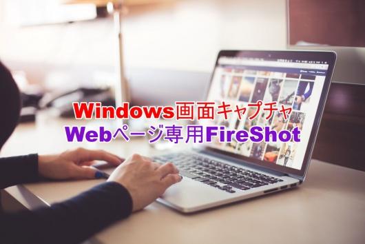 FireShotで簡単にスクリーンショットする方法