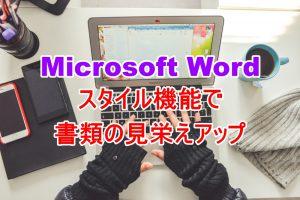 Microsoft Word、スタイルの使い方