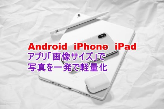 スマホ、タブレット用 写真加工アプリ Snapseed