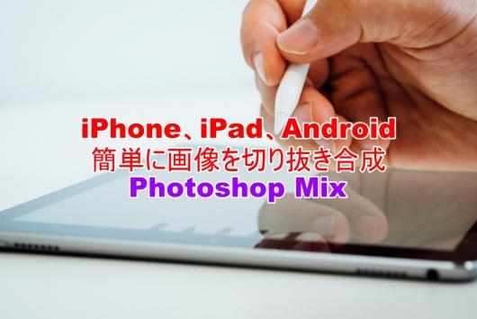 iPhone、iPad、Android 画像を切り抜いて合成 Adobe Photoshop Mix