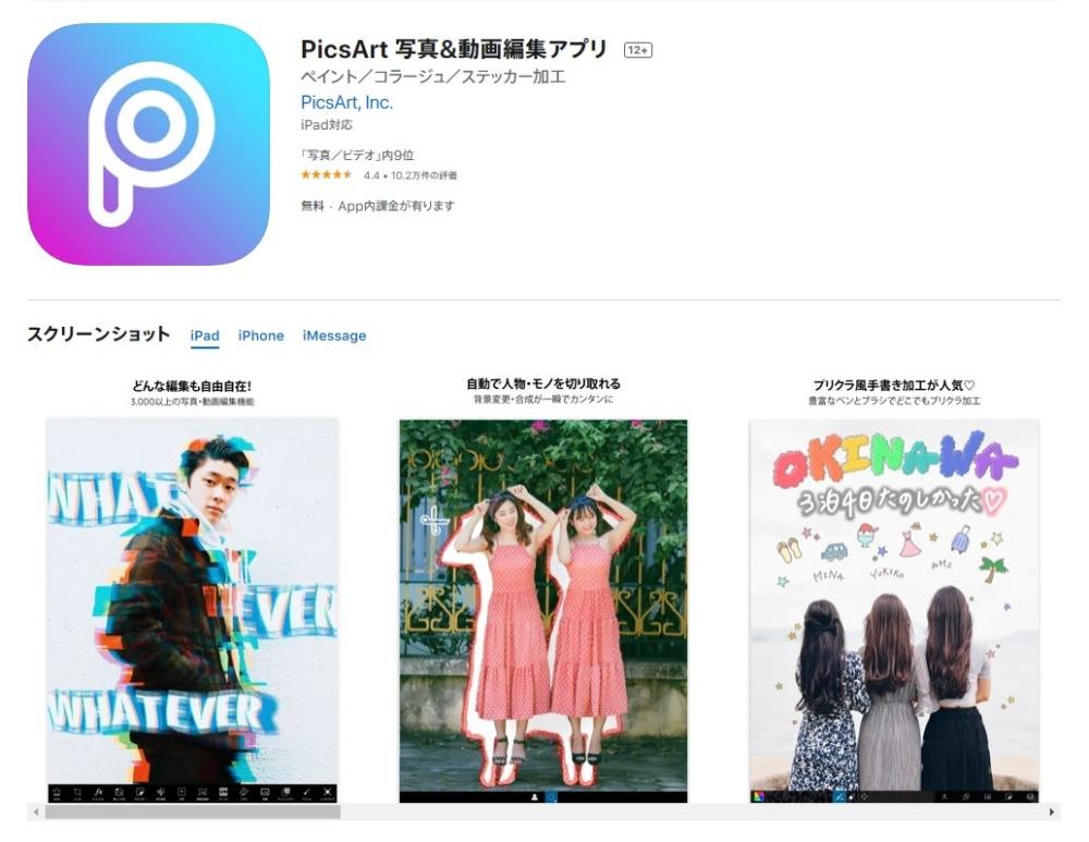 無料 写真 加工 アプリ