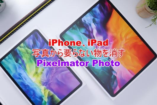 iPhone、iPad 写真から要らない物を消す Pixelmator Photo