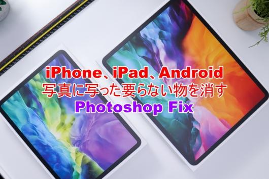 iPhone、iPad、Android 写真写った要らない物を消す Photoshop Fix