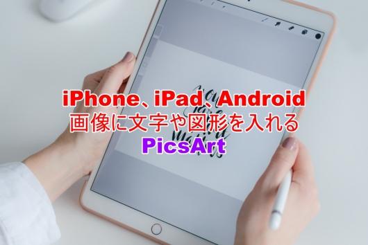 iPhone、iPad、Android 画像に文字や図形を入れる PicsArt