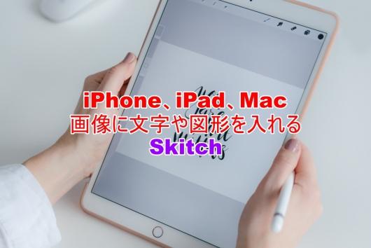 iPhone、iPad、Mac 画像に文字や図形を入れる Skitch